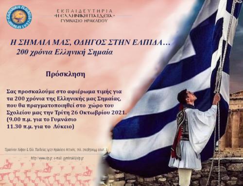 Πρόσκληση εορτασμού 28ης Οκτωβρίου για το Γυμνάσιο και το Λύκειο Ηρακλείου