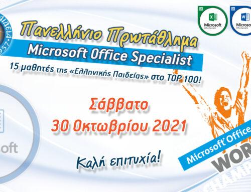 Διάκριση 15 μαθητών Γυμνασίου στον διαγωνισμό Microsoft Office Specialist