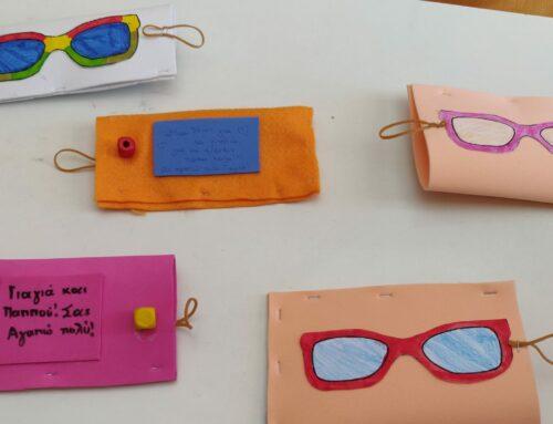 Μια θήκη για τα γυαλιά, στον παππού και την γιαγιά- Ε Δημοτικού Αμαρουσίου